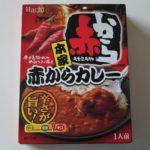 【レトルトカレー食レポ】本家 赤からカレー