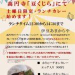 【間借りカレー】東京|伊豆あまからや高円寺店