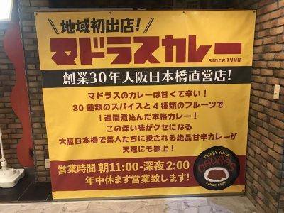 【新店舗】奈良|カレーや マドラス 天理店 オープン!