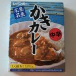 【レトルトカレー食レポ】広島名産かきカレー中辛