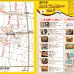 【新刊】高円寺スパイスカレーMAP