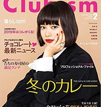 【新刊】Clubism(クラビズム) 2019年 02 月号 [雑誌]