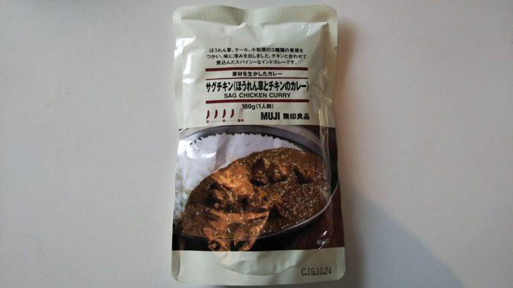 【レトルトカレー食レポ】無印良品 サグチキン(ほうれん草とチキンのカレー)