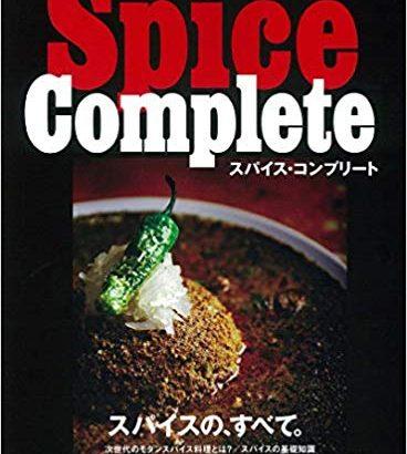 【新刊】Spice Complete ムック