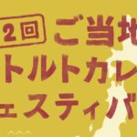 【イベント】東京|ご当地レトルトカレーの日を記念したカレーイベント