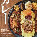 【新刊】究極のカレー首都圏版 (ぴあMOOK)
