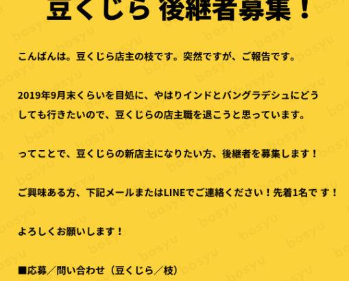 【求人】東京|豆くじら 後継者募集!