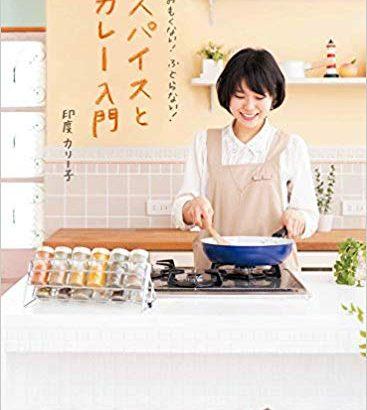 【新刊】おもくない! ふとらない! スパイスとカレー入門 (standards books)