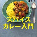 【新刊】カレー&スパイス伝道師がおしえる 四季の食材でつくる スパイスカレー入門