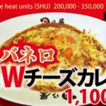 【新メニュー】東京|日乃屋カレー秋葉原|激辛‼️ハバネロ焼Wチーズカレー‼️