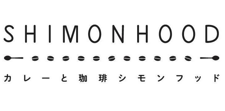 【新店舗】その他|カレーと珈琲 シモンフッド オープン!