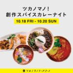 【イベント】東京|ツカノマノ!創作スパイスカレーナイト!渋谷・神泉にて開催