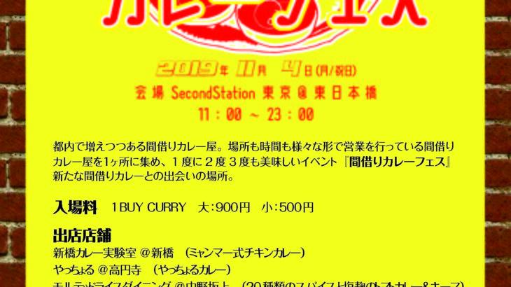 【イベント】東京|第2回 間借りカレー屋さんだけを集めた 『間借りカレーフェス』