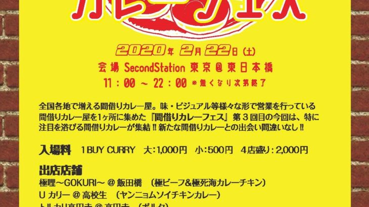 【イベント】東京|第3回 間借りカレー屋さんを集めた 『間借りカレーフェス』