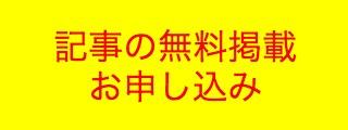 無料掲載記事お申込み